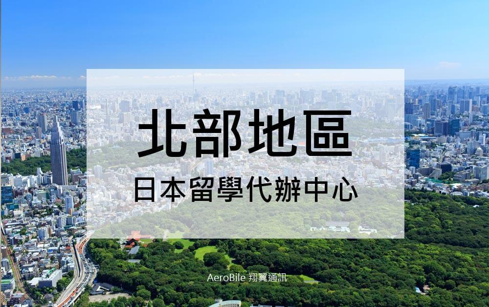 日本留學代辦中心 - 評價推薦懶人包