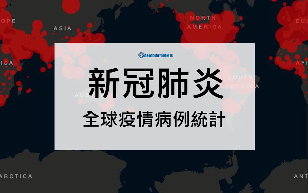 新冠肺炎(武漢肺炎) 全球病例統計