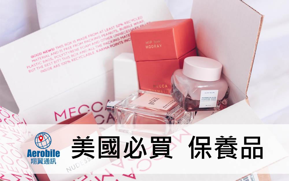 美國藥妝店必買保養品,專櫃護膚產品