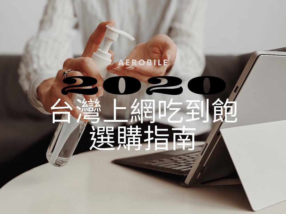 2020 台灣上網吃到飽選購指南