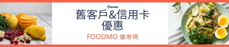 Foodomo 折扣碼整理一覽表