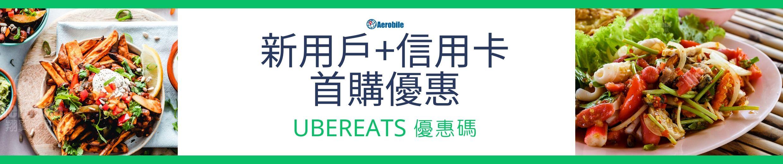 UberEats 優惠碼 – 新用戶專屬 &信用卡+首購優惠