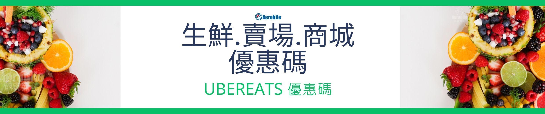 UberEats 優惠碼 – 生鮮賣場.商城購物優惠