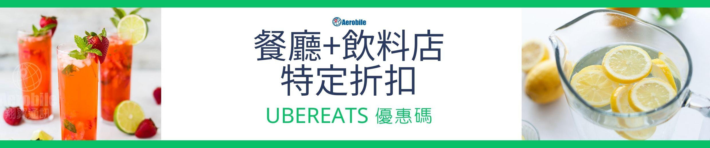 UberEats 優惠碼 – 餐廳、飲料店折扣碼