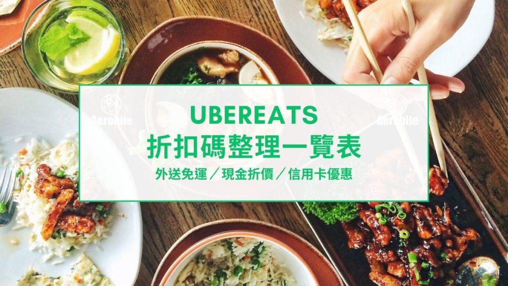 UberEats 折扣碼整理一覽表-aerobile