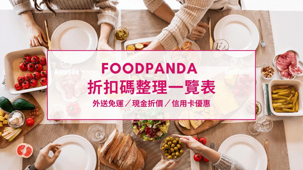 foodpanda 折扣碼-外送免運-現金折價-信用卡優惠