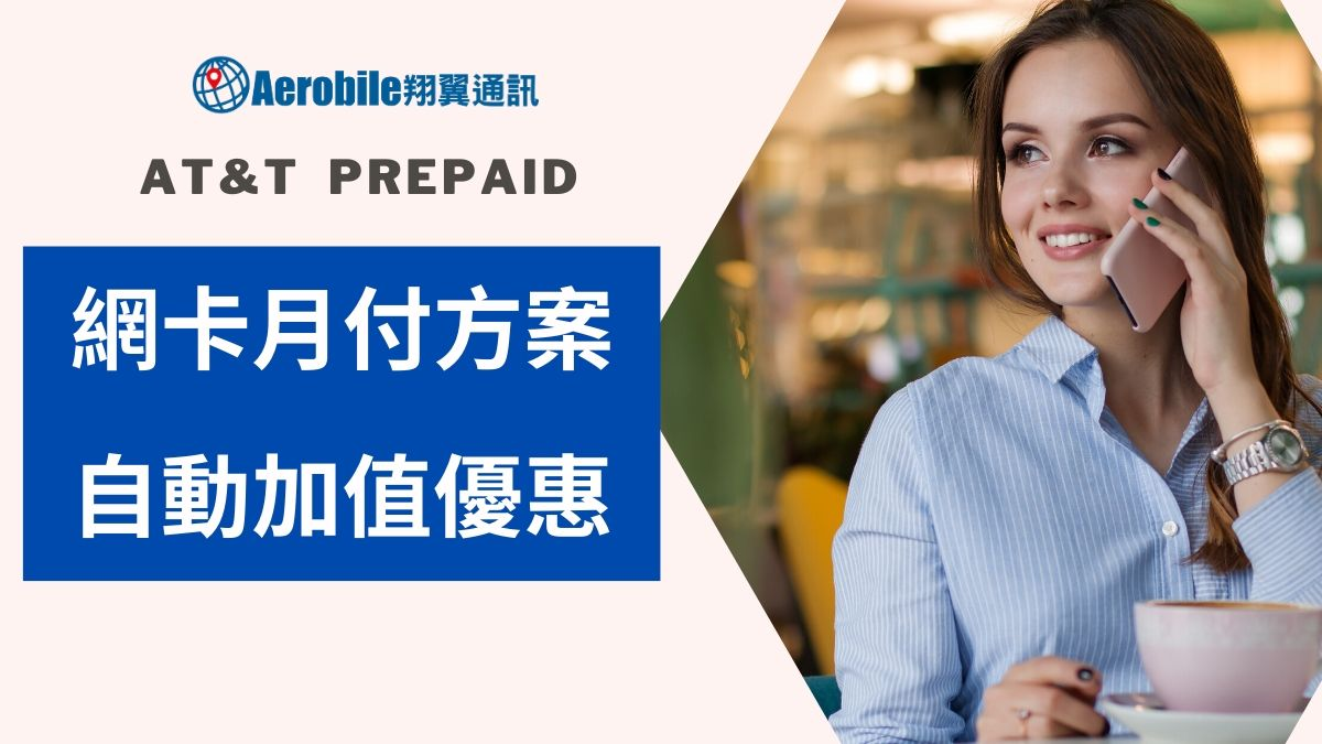 AT&T Prepaid 網卡月付方案自動加值最新優惠