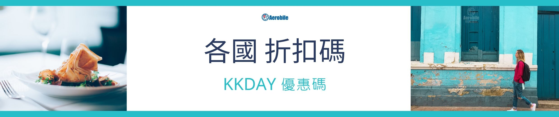 KKDAY-全球旅遊折扣碼-信用卡優惠