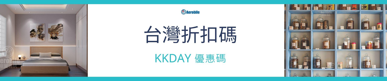 KKDAY-台灣折扣碼-信用卡優惠