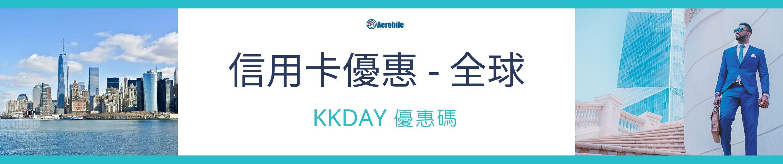 KKDAY-旅遊折扣碼-信用卡優惠 (世界各國)