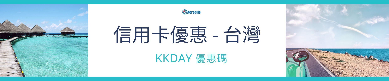 KKDAY-旅遊折扣碼-信用卡優惠 (台灣)