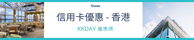 KKDAY-旅遊折扣碼-信用卡優惠 (香港)