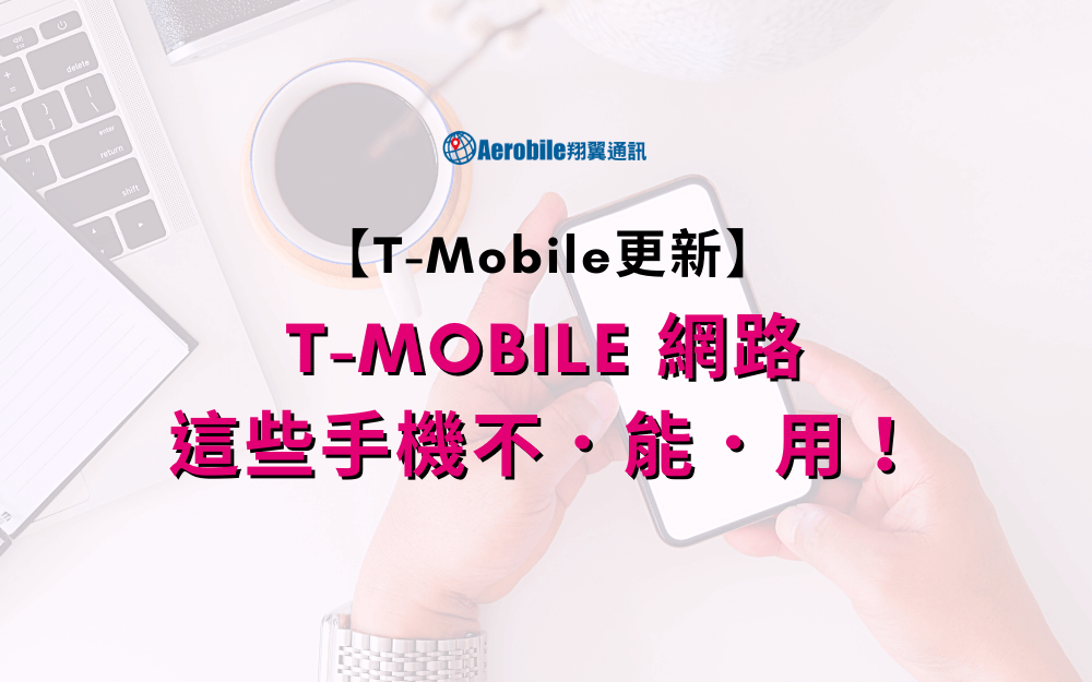 這些手機無法連 T-Mobile 網路-t-mobile-is-shutting-down-network-for-older-phones