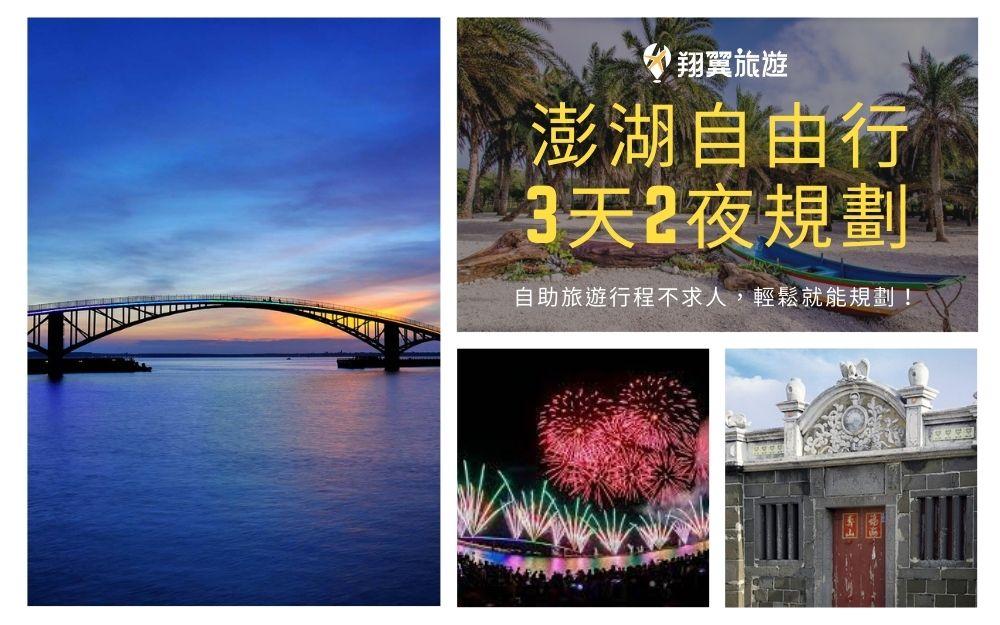 澎湖-花火節自助旅遊(自由行) 3天2夜行程規劃推薦