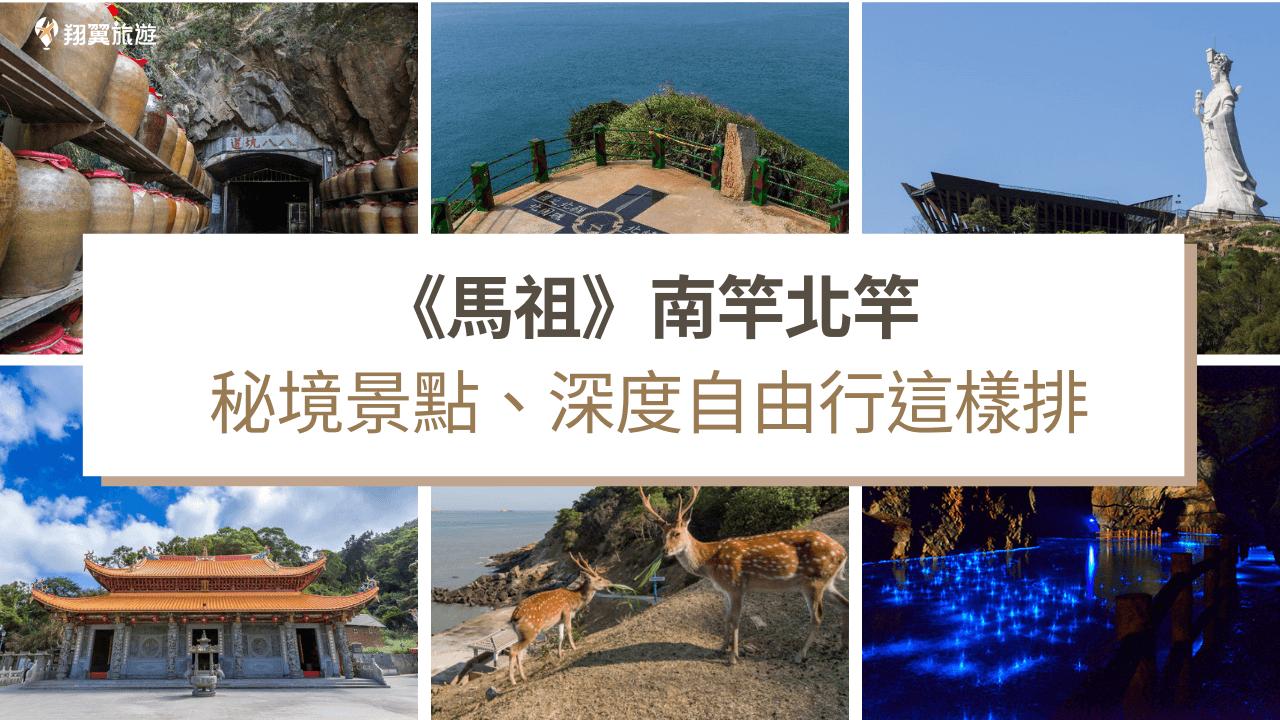 馬祖-南竿北竿 自由行深度遊-秘境景點行程規劃 (1)