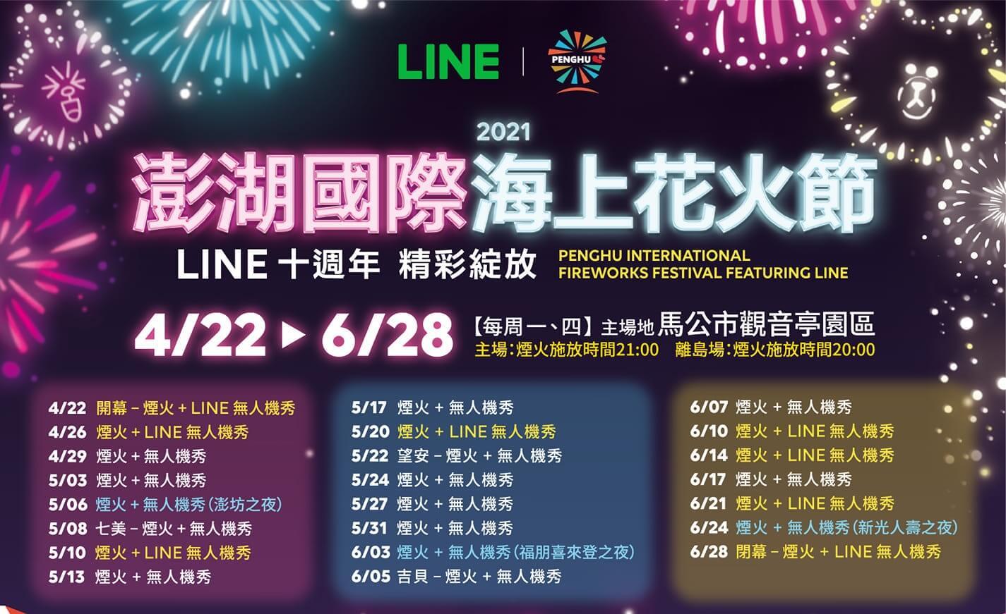 2021澎湖花火節施放日期 (1)