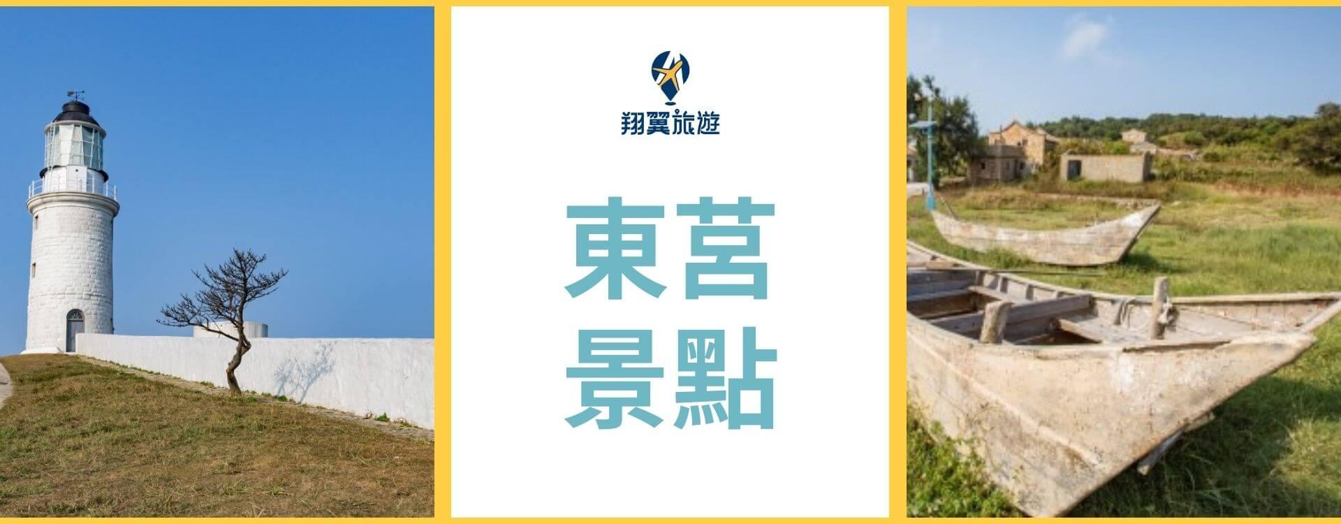 馬祖旅遊-東莒秘境景點 (1)