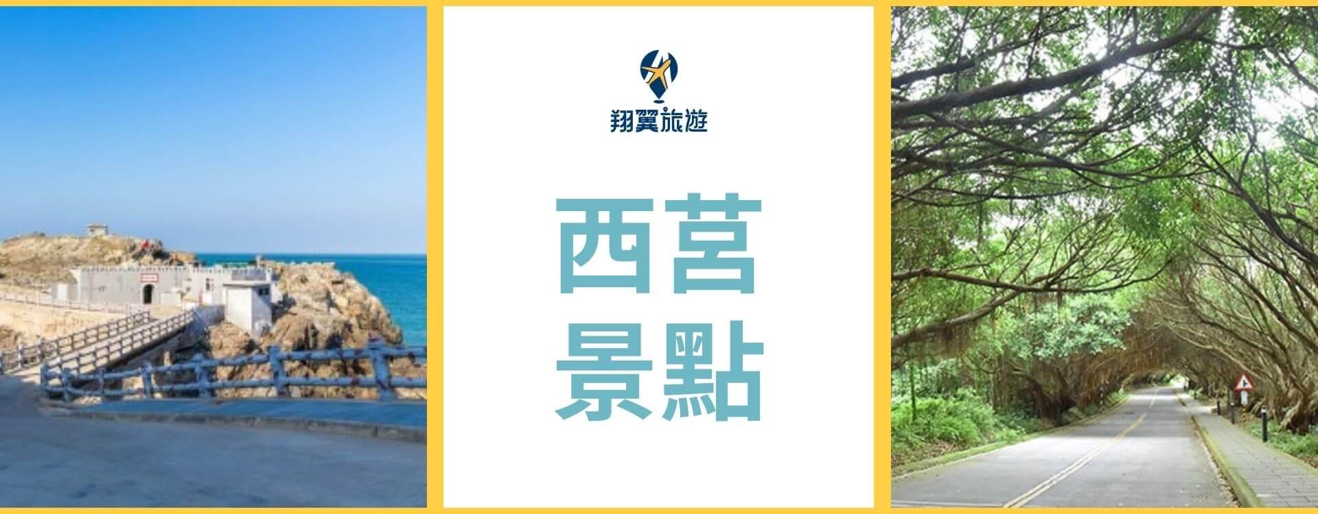 馬祖旅遊-西莒秘境景點 (1)