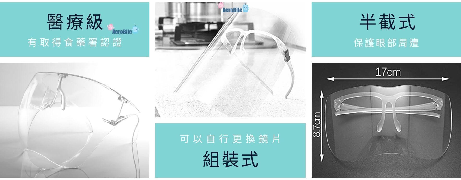 三種防護面罩(防疫用途)-醫療級.透明款,組裝式的差別