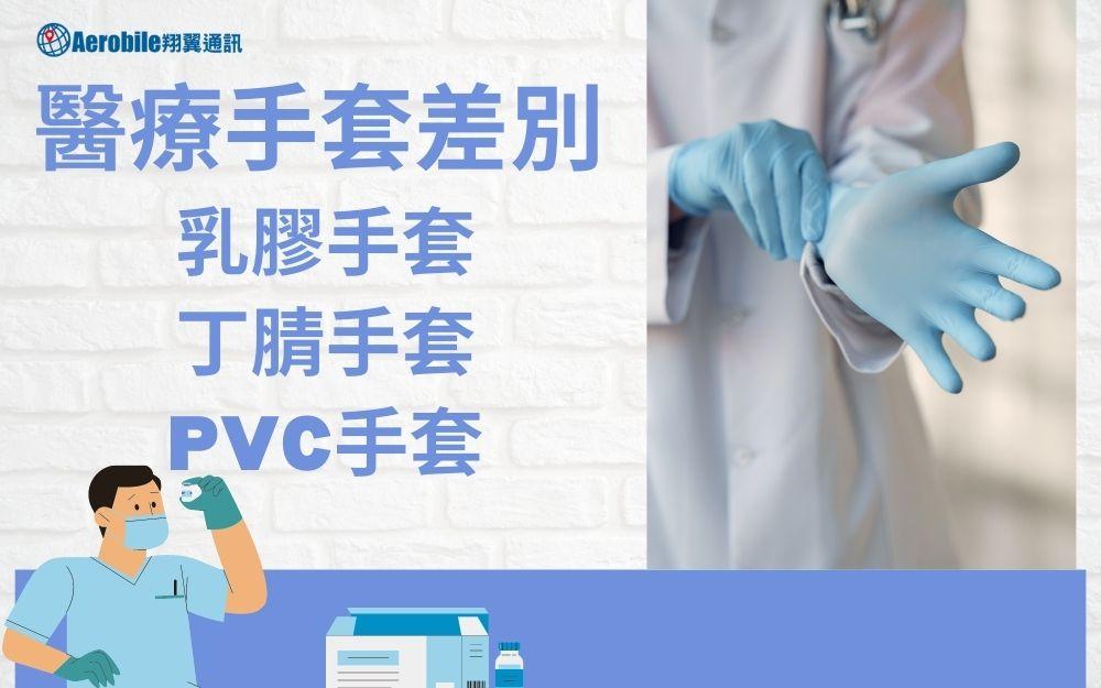 乳膠手套、丁腈手套、PVC手套差別在哪 一次性醫療(用)手套報你知