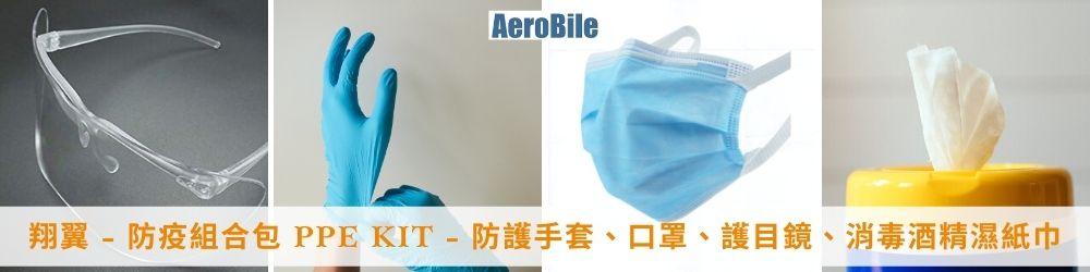 翔翼 - 防疫組合包 PPE KIT - 防護手套、口罩、護目鏡、消毒酒精濕紙巾
