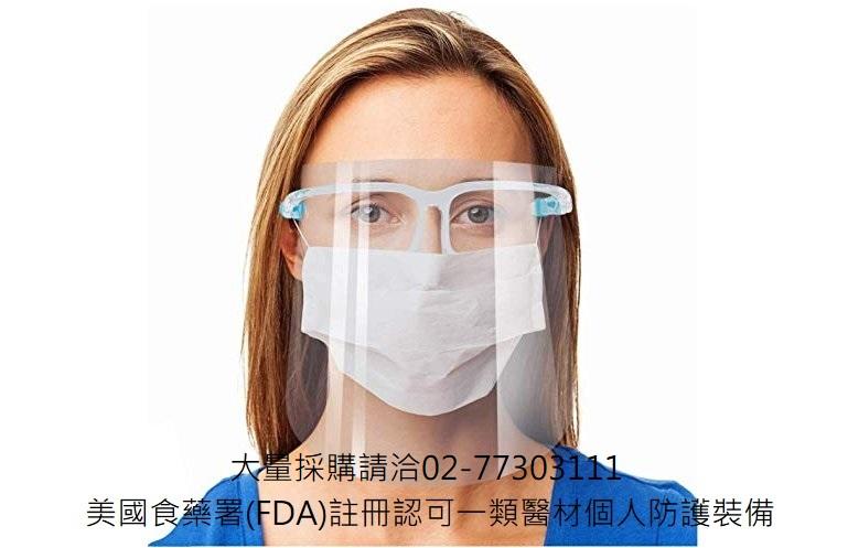 防疫面罩 全臉防護 防口水飛沫透明面罩 外銷歐美高品質防護面罩