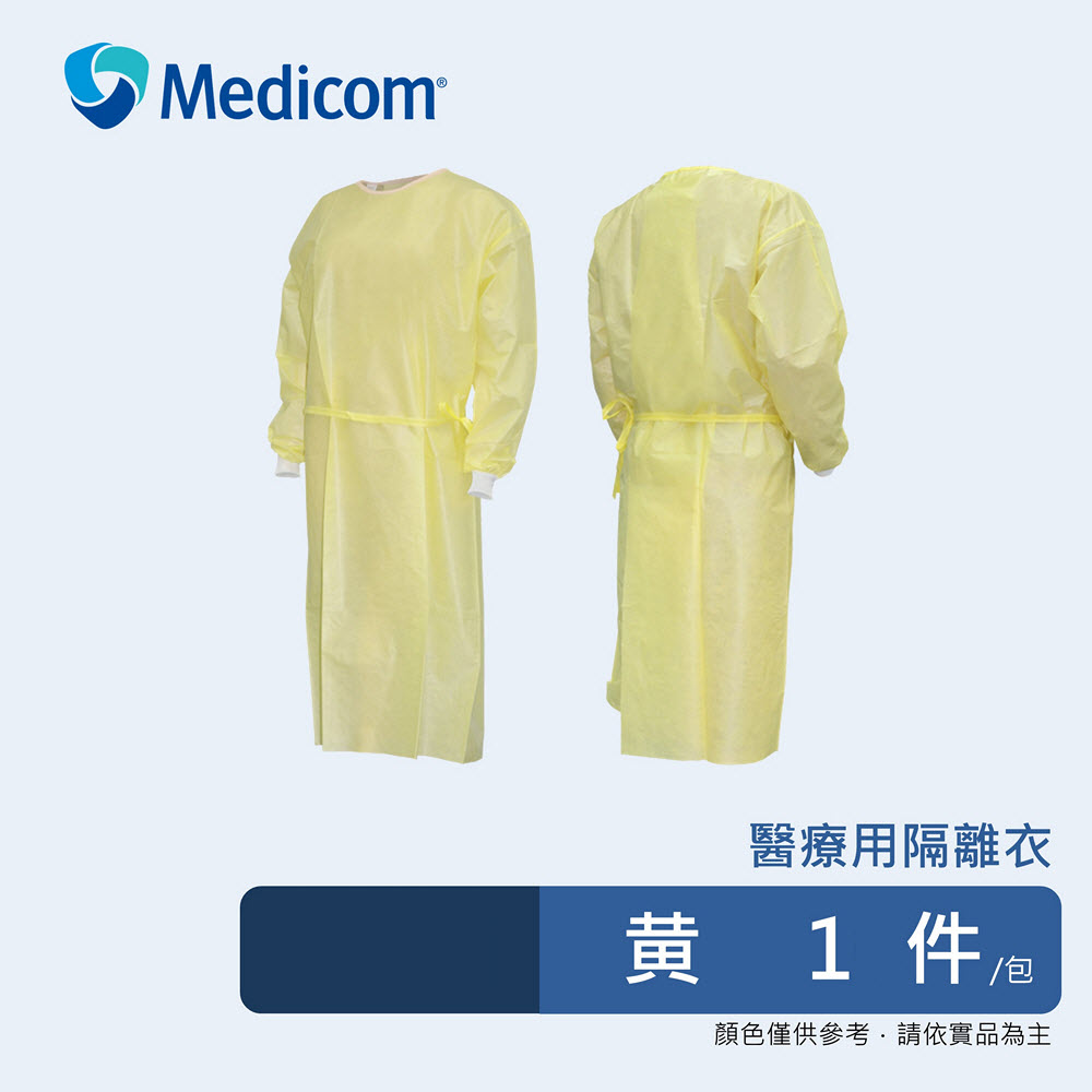 Medicom 麥迪康 - 隔離衣 黃色.醫用標準