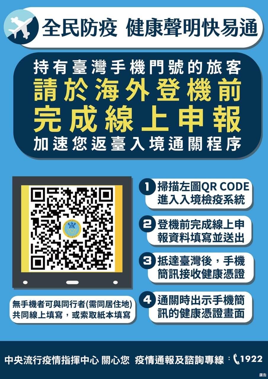 入境台灣要先完成線上申報 (1)