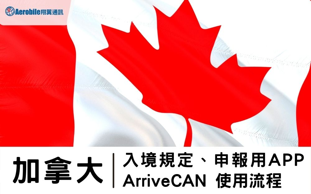 加拿大開放入境-入境申報用APP - ArriveCAN