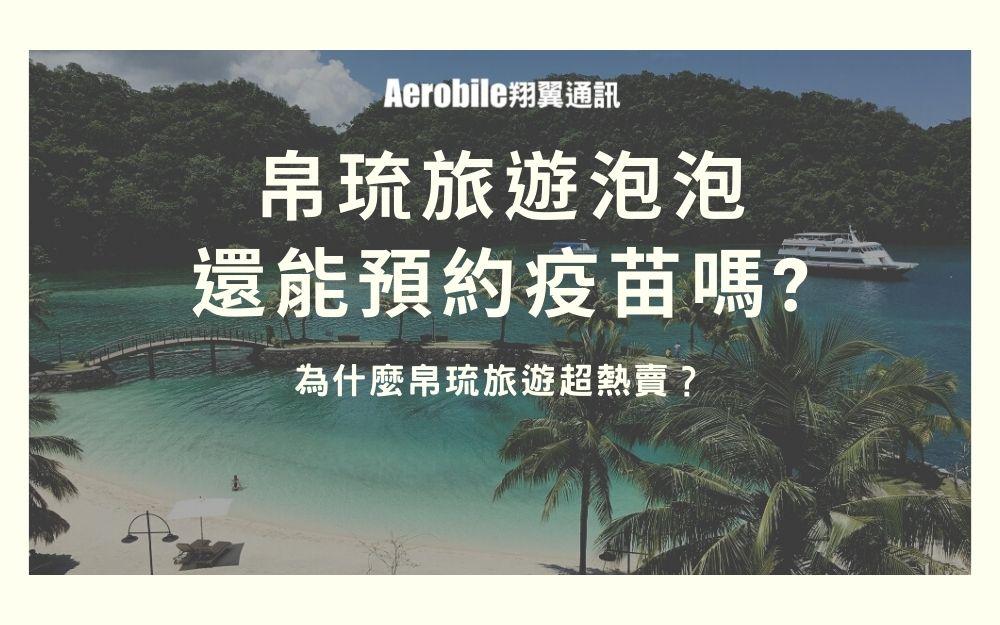 為什麼帛琉旅遊超熱賣?現在去帛琉旅遊泡泡還能預約疫苗嗎