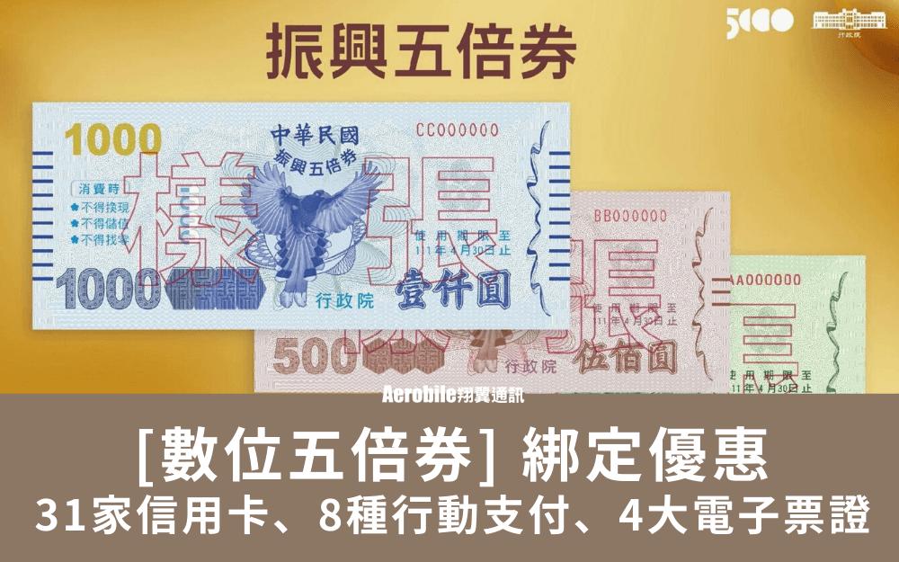 整理 [數位五倍券] 綁定31家信用卡、8種行動支付、4大電子票證優惠