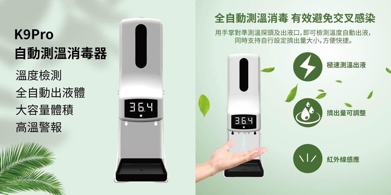 自動噴霧 感應酒精機推薦-K9 Pro 非接觸式紅外測溫 消毒噴霧機-